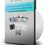 DiffOTecon_3DdiskWhite300px