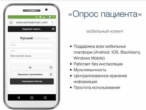 МобильКлиентОпросПациента