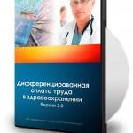 Диффоплата в здравоохранении. Версия 2