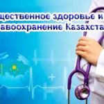 Общественное здравоохранение Казахстана