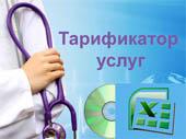 Тарификатор2малой